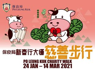 Po Leung Kuk Charity Walk 2021