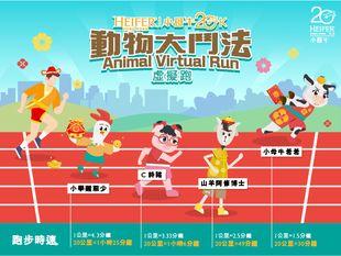 Heifer HK 20K Animal Virtual Run