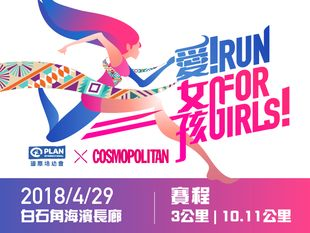 Run for Girls 2018