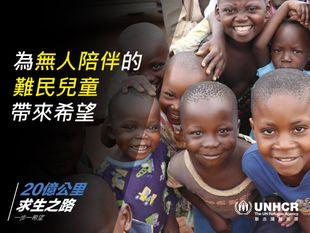 聯合國難民署: 「20億公里 求生之路」支持難民兒童眾籌行動