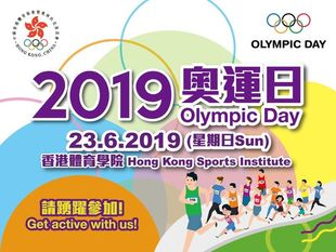 2019 Olympic Day