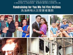 Fundraising for Nepalese Families Affected by the Devastating Fire on Nov 15