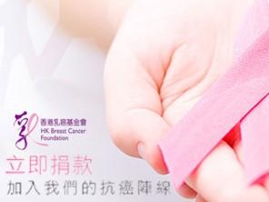 眾籌一心抗乳癌