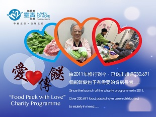 """Food Pack with Love"" Charity Programme 2017"