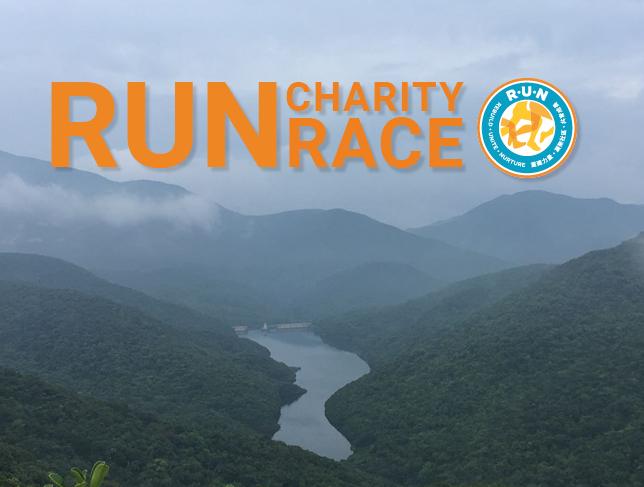 RUN Charity Race 2018