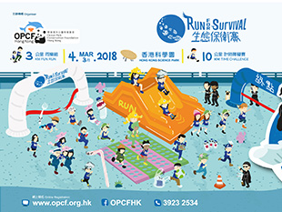 OPCFHK RUN FOR SURVIVAL 2018