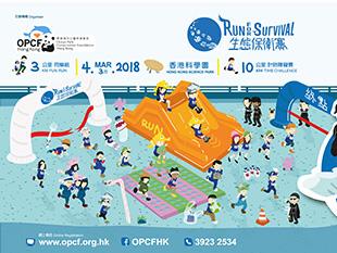 香港海洋公園保育基金  生態保衛賽2018