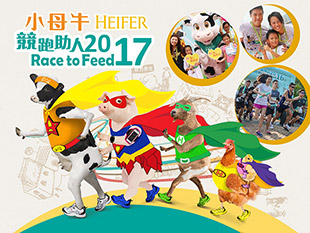 Heifer Race to Feed 2017