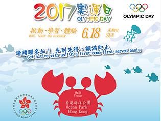 2017奧運日