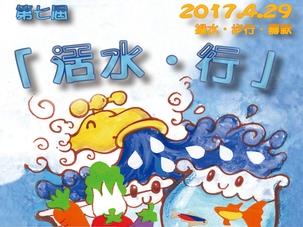 愛德「活水‧ 行」2017