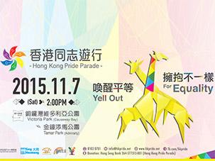 香港同志遊行-以勇氣踏出平等香港