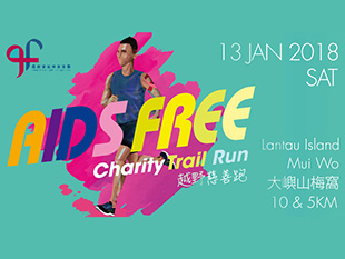 香港愛滋病基金會 AIDS FREE 越野慈善跑