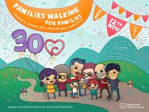三十週年家庭慈善步行日