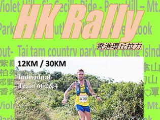 HK Rally 2017
