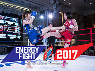 Energy Fight 2017 第2回  Kickboxing慈善搏擊賽