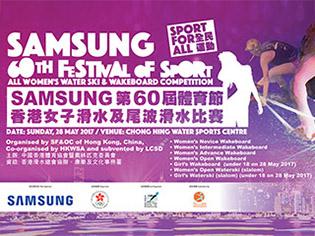 Samsung第六十屆體育節 - 香港女子滑水及尾波滑水比賽