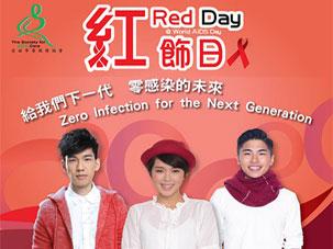 愛滋寧養服務協會 「紅飾日暨2015世界愛滋病日」