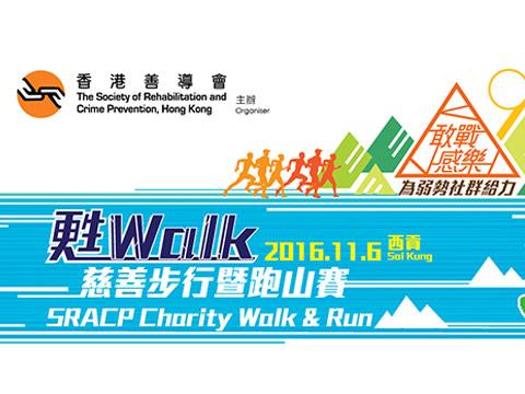 甦Walk 2016 慈善步行暨跑山賽