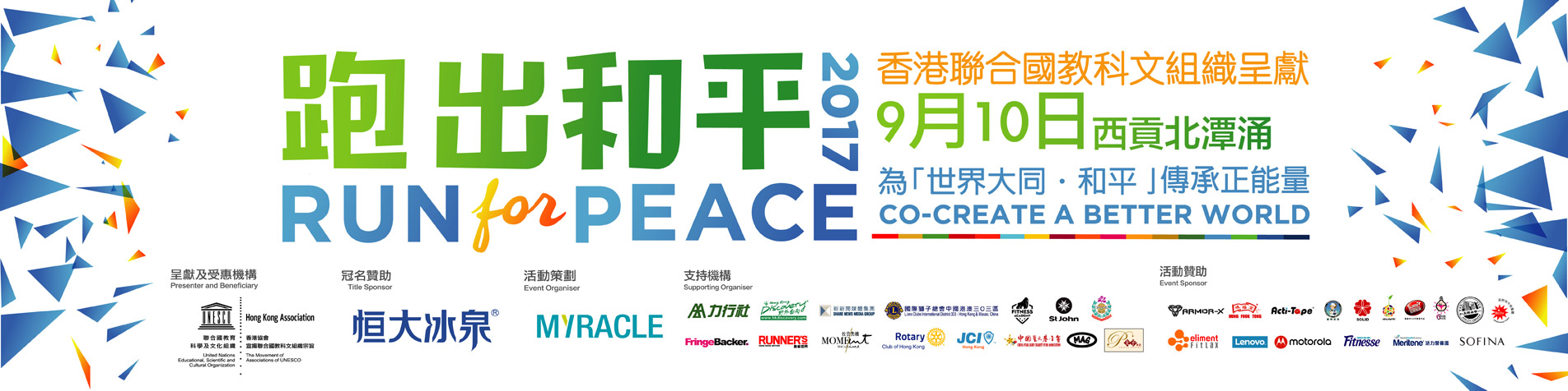 Run for Peace 2017