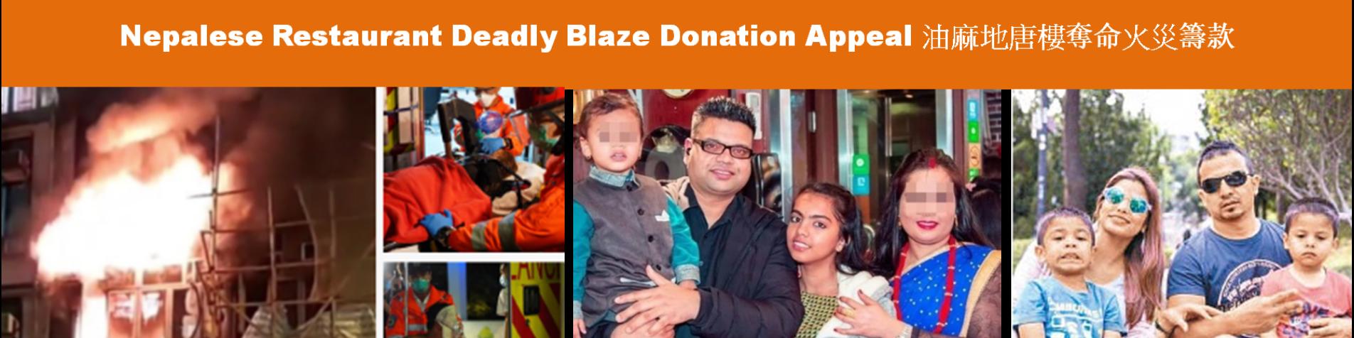 「油麻地大火」全城參與籌款行動協助受害家庭