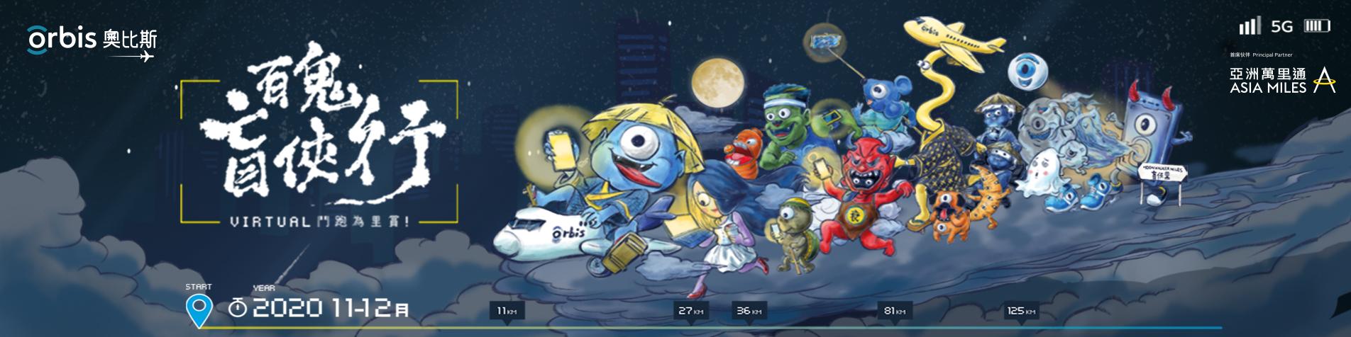 2020 Orbis Virtual Moonwalkers