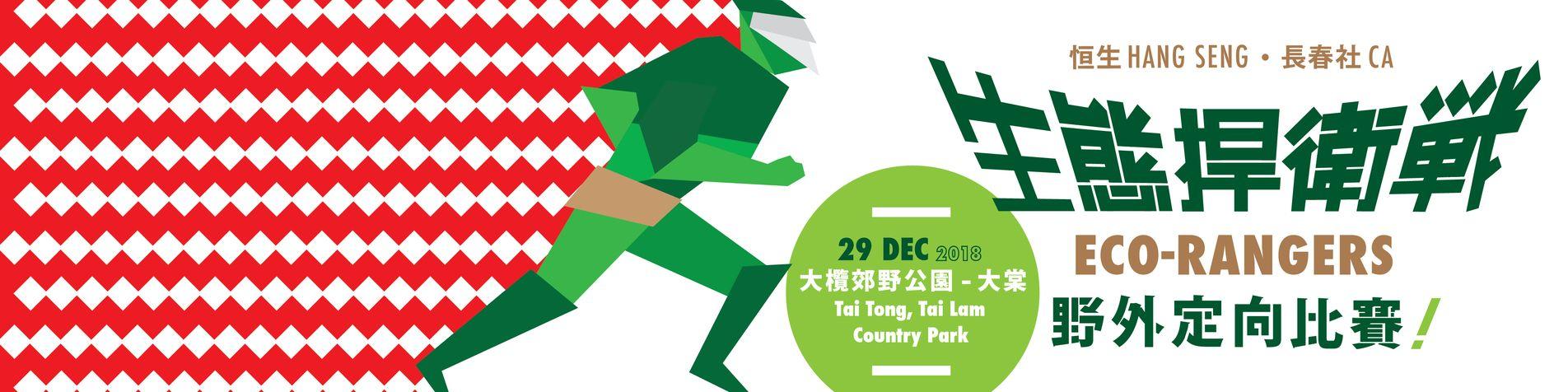 Hang Seng – CA Eco-Rangers 2018