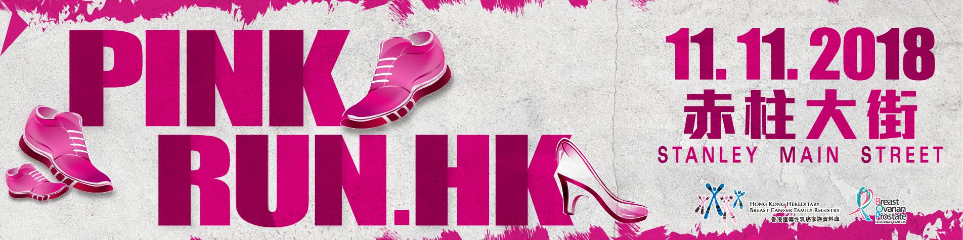Hong Kong Hereditary Breast Cancer Family Registry- Pink Run HK