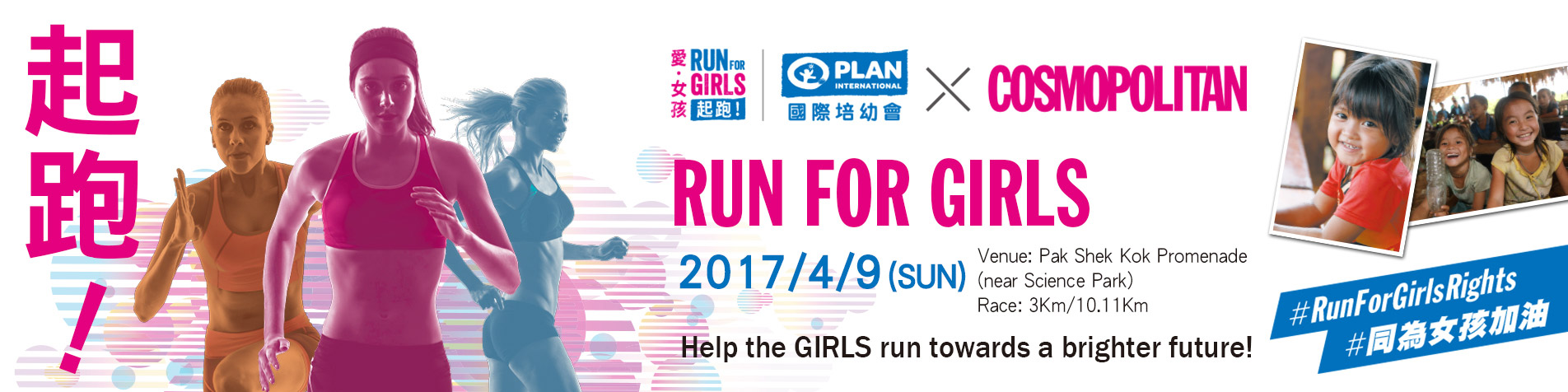Run For Girls 2017