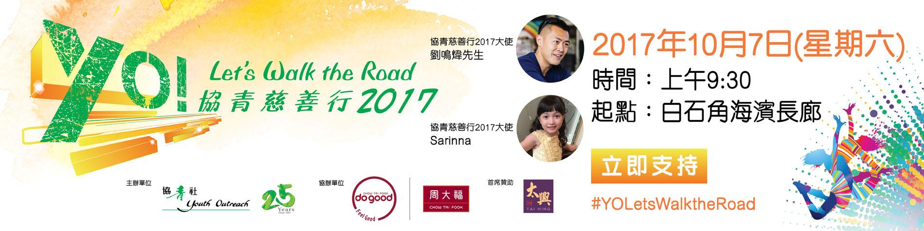 協青慈善行2017