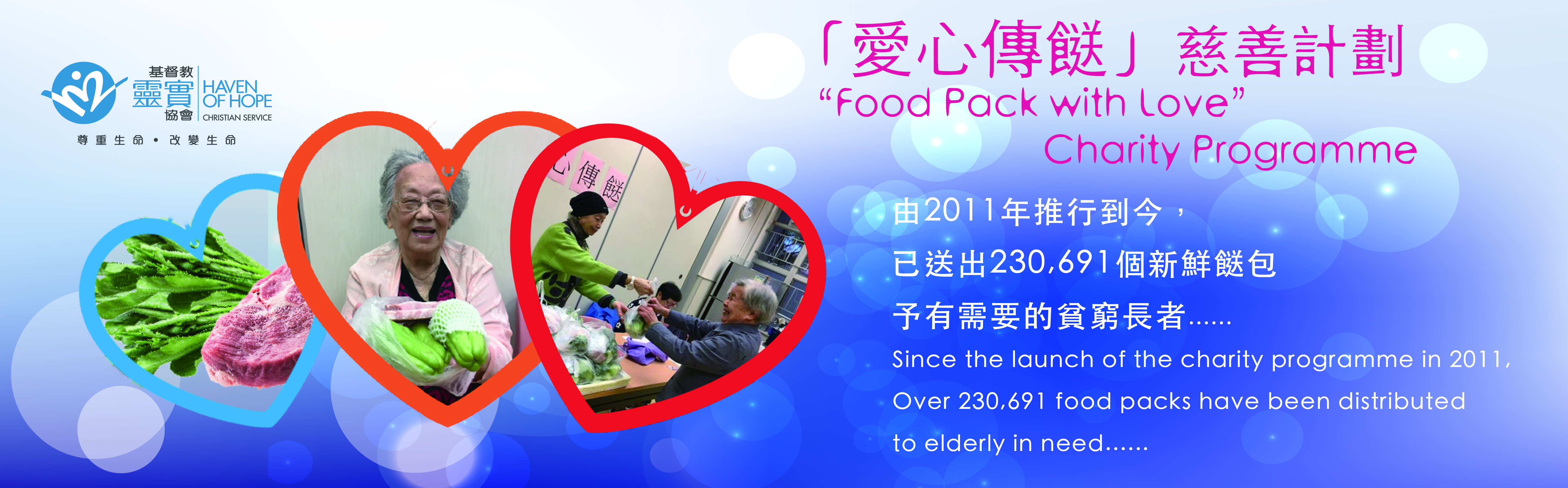 """""""Food Pack with Love"""" Charity Programme 2017"""