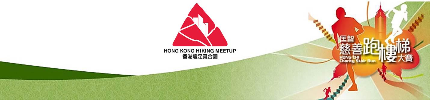 Hong Chi Climbathon 2015 Charity Stair Run