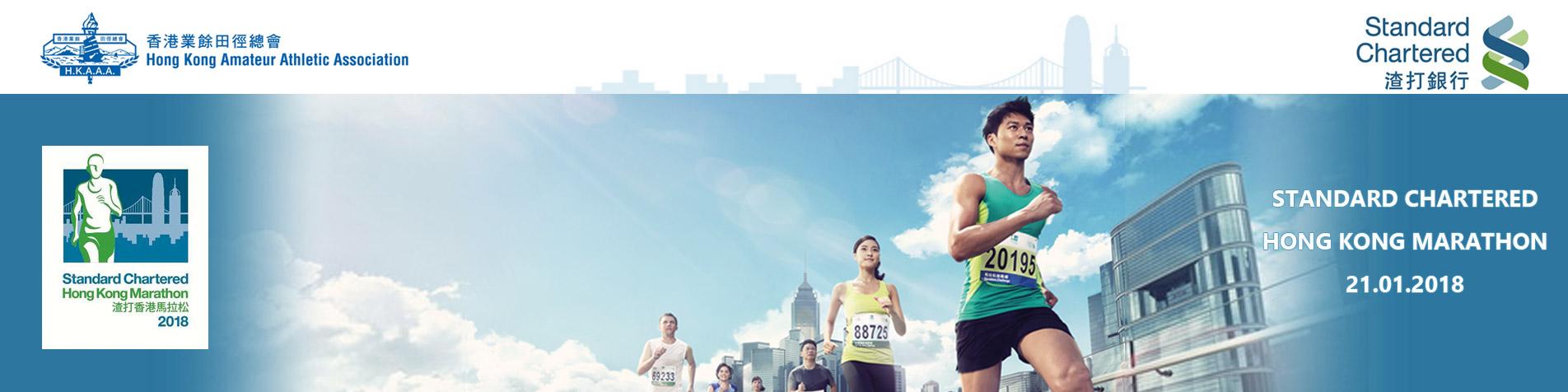 Marathon Charity Programme 2018