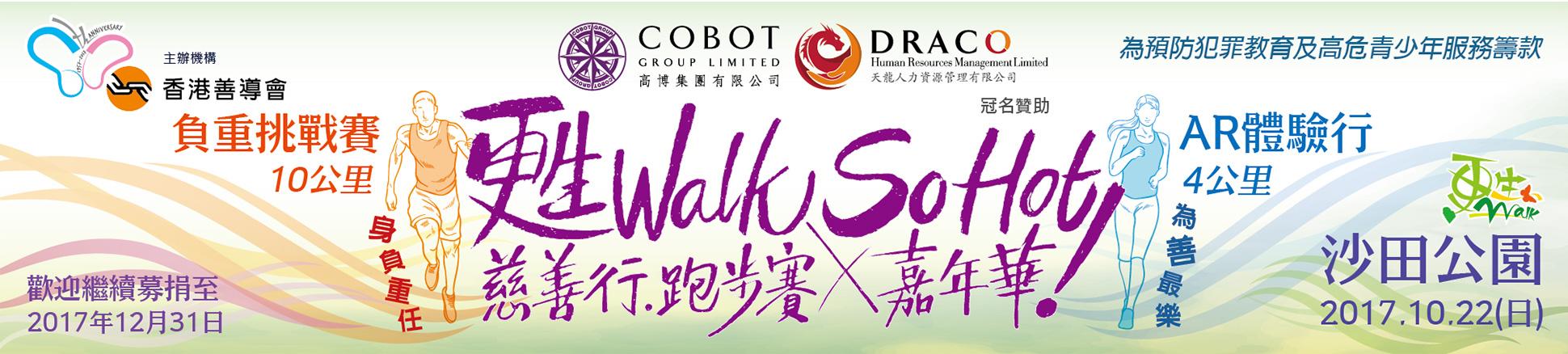 SRACP Charity Walk & Run 2017