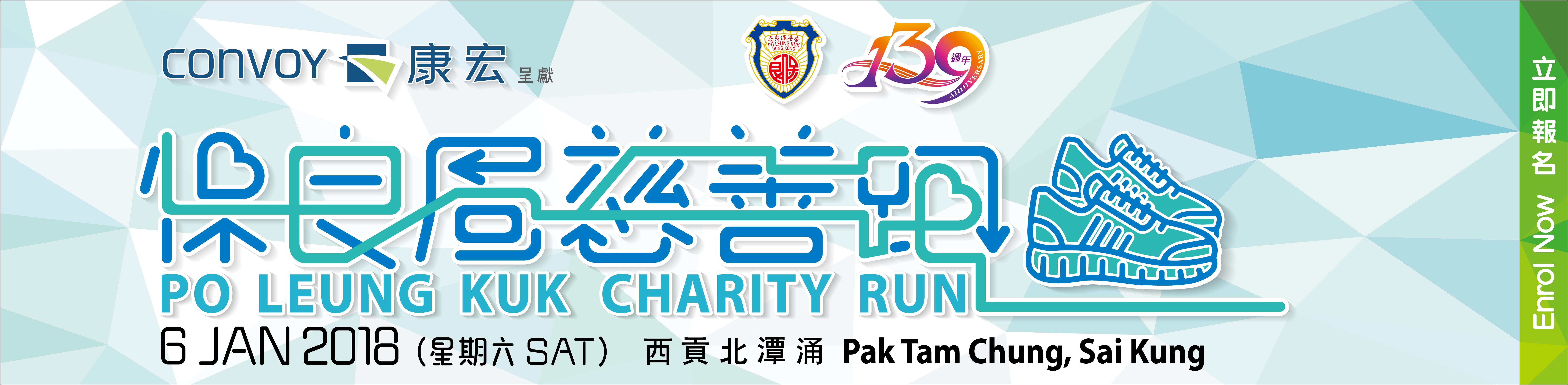 Convoy Financial Group Presents: Po Leung Kuk Charity Run