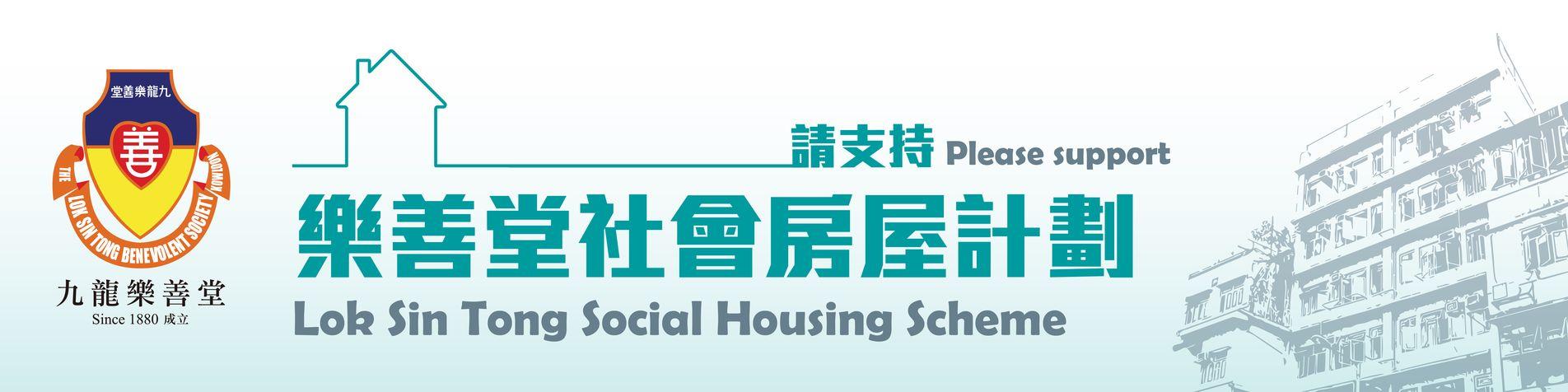 Fund-raising for Lok Sin Tong Social Housing Scheme
