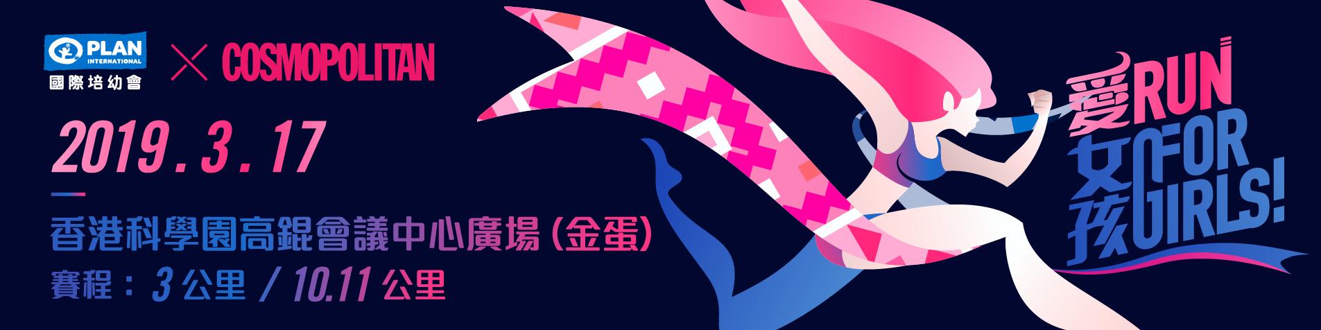 「愛‧女孩」起跑!2019