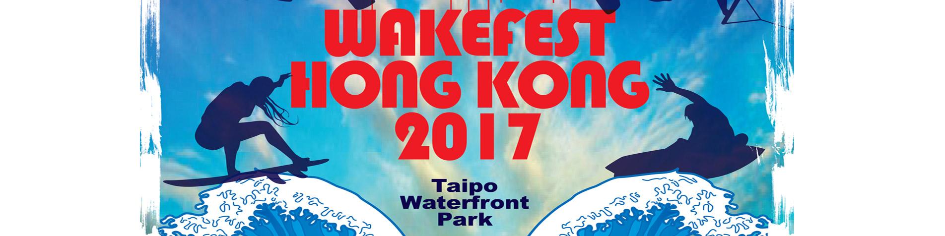 Nautique Wakefest Hong Kong 2017