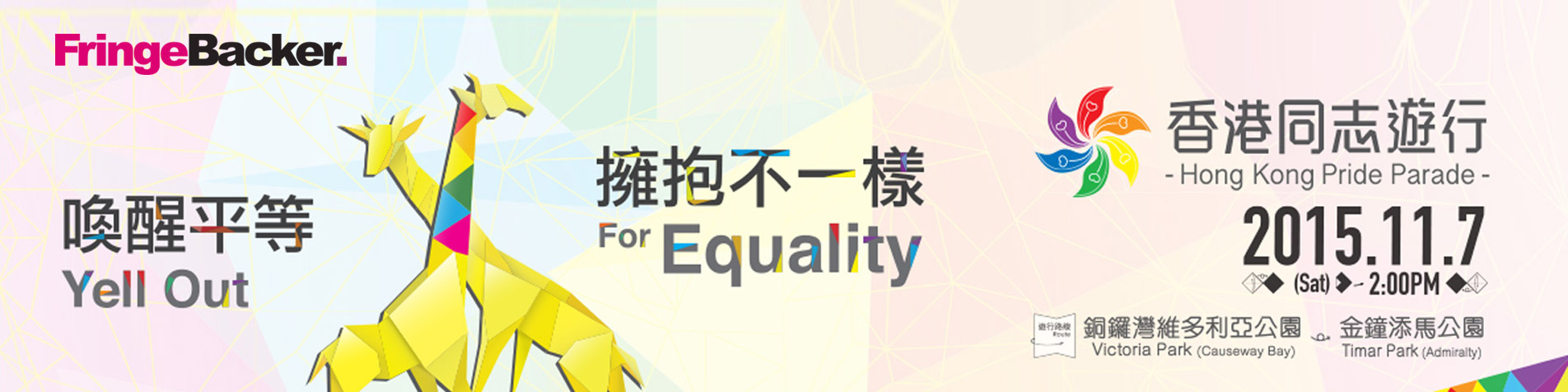 The Hong Kong Pride Parade -- A Courageous step towards Equality in Hong Kong
