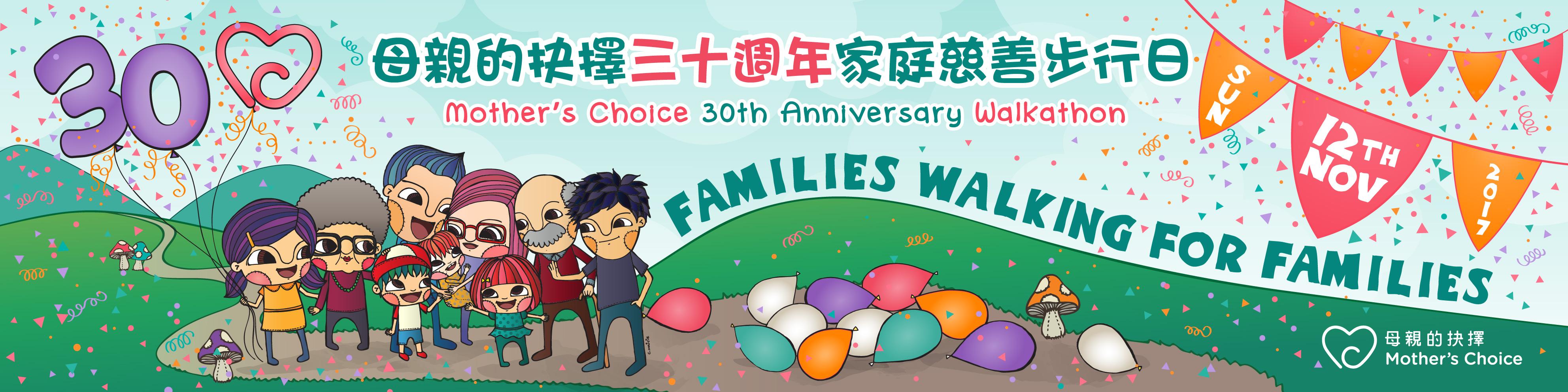 Mother's Choice 30th Anniversary Walkathon