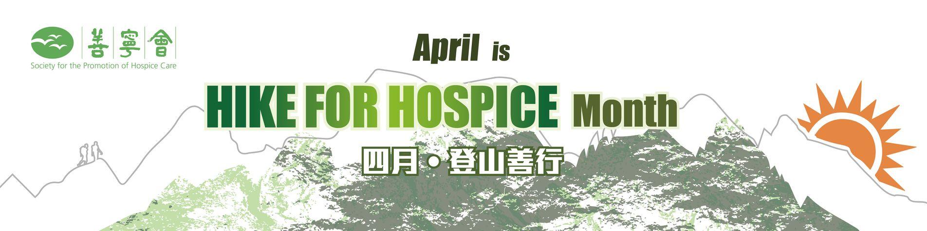 FringeBacker Fundraiser SPHC's Hike for Hospice Month - on April
