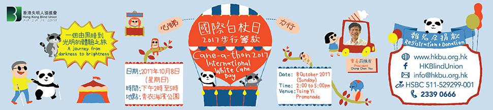 """FringeBacker Fundraiser """"Cane-a-thon"""" International White Cane Day 2017"""
