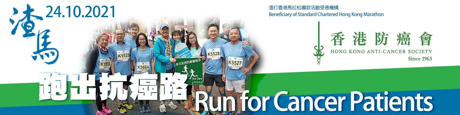 FringeBacker Fundraiser THE STANDARD CHARTERED HONG KONG MARATHON 2021