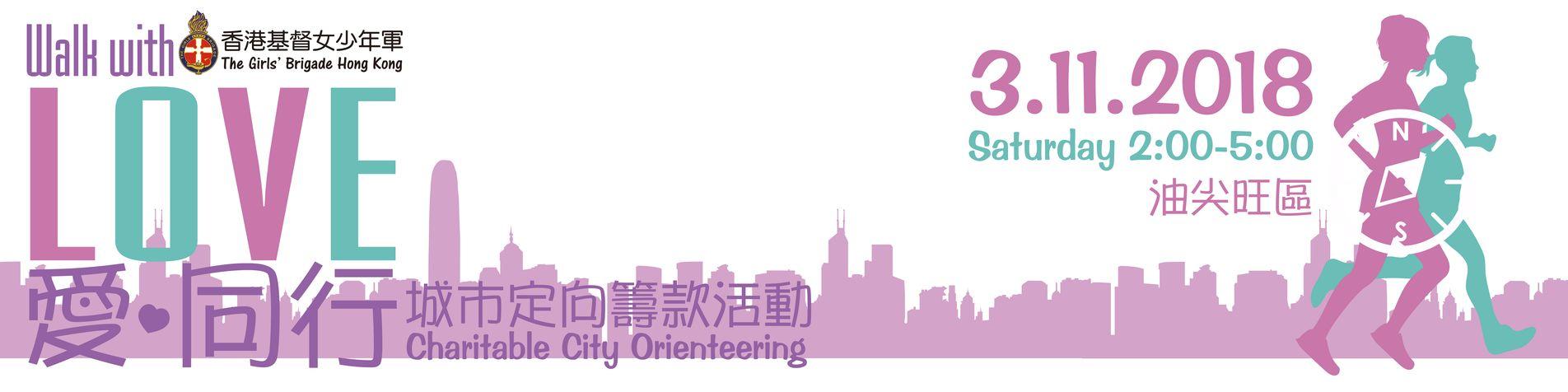 "FringeBacker Fundraiser ""Walk with LOVE"" Charitable City Orienteering"