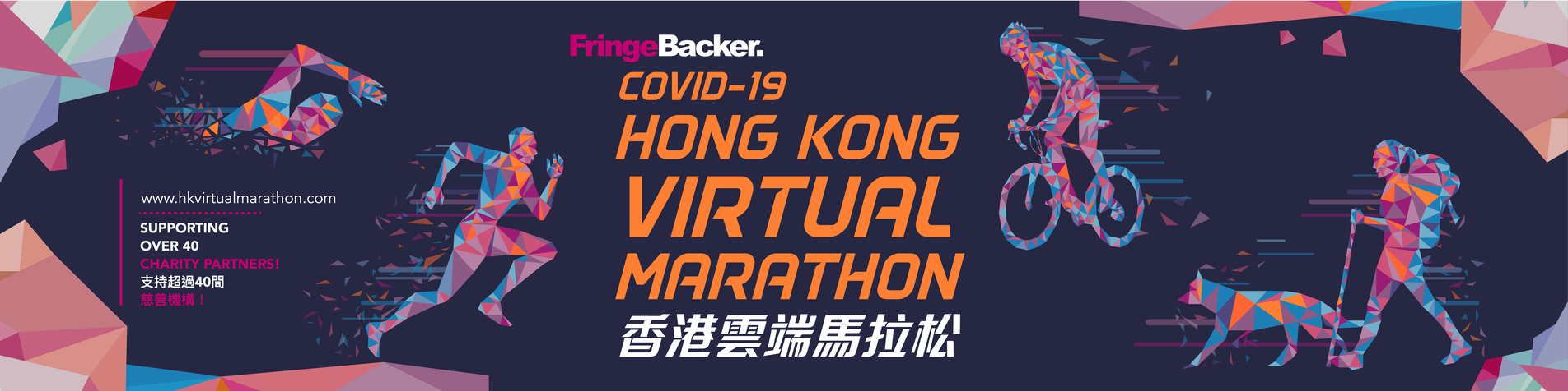 FringeBacker Fundraiser FringeBacker COVID-19 Hong Kong Virtual Marathon