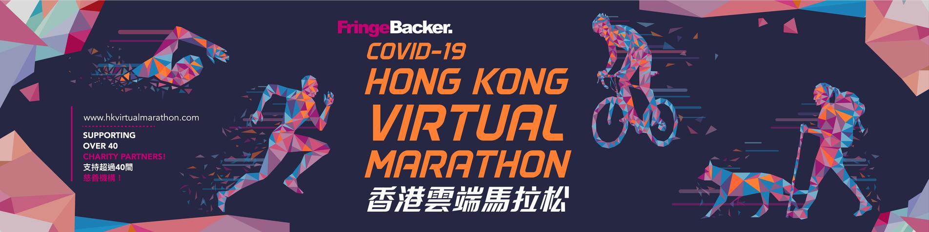 FringeBacker 籌款大使 FringeBacker COVID-19香港雲端馬拉松