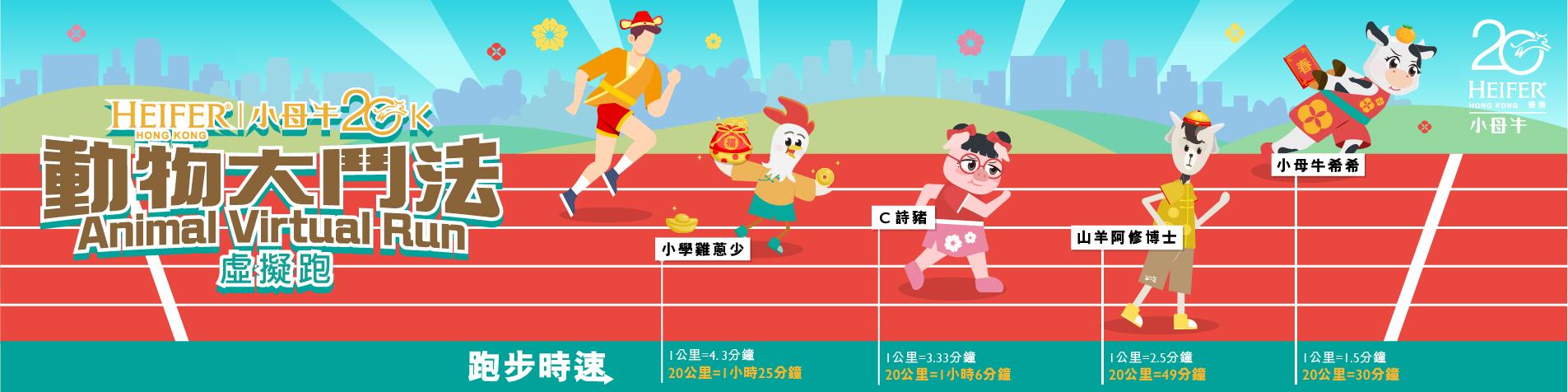 FringeBacker 籌款大使 小母牛20動物大鬥法虛擬跑