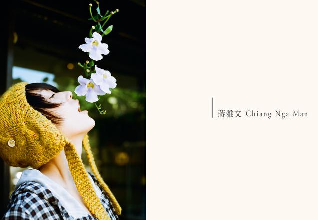 蔣雅文 Chiang Nga Man